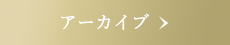 美容室クッシュのブログアーカイブ
