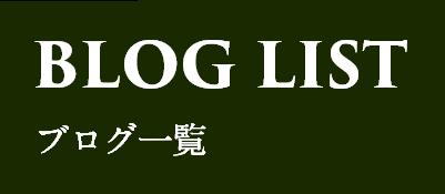 美容室クッシュのスタッフブログ